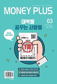 머니플러스 MONEY PLUS (월간) 3월호