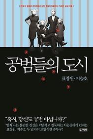 공범들의 도시 : 한국적 범죄의 탄생에서 집단 진실 은폐까지 가려진 공모자들