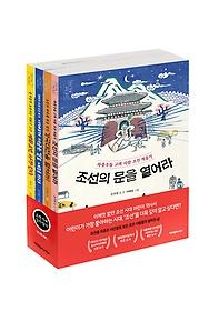 조선 시대 깊이 알기 4권 세트