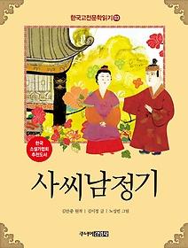 한국 고전문학 읽기 3 - 사씨남정기