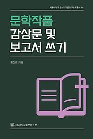 문학작품 감상문 및 보고서 쓰기