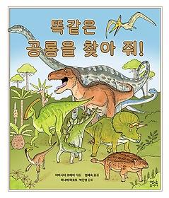똑같은 공룡을 찾아 줘!