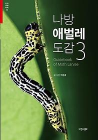나방 애벌레 도감 3