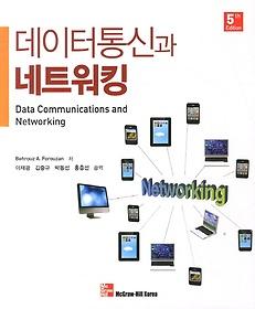 데이터통신과 네트워킹