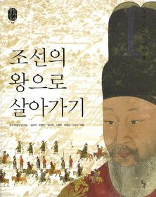 조선의 왕으로 살아가기