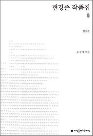 초판본 현경준 작품집