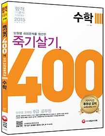 죽기살기 400제 수학 (2015)