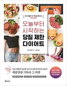 오늘부터 시작하는 당질 제한 다이어트