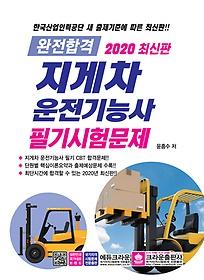 """<font title=""""2020 완전합격 지게차운전기능사 필기시험문제"""">2020 완전합격 지게차운전기능사 필기시험...</font>"""