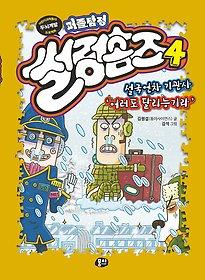 퍼즐탐정 썰렁홈즈 4