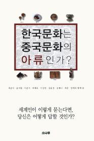 한국문화는 중국문화의 아류인가?