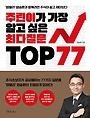 주린이가 가장 알고 싶은 최다질문 TOP 77 책표지