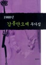 1988년 강릉단오제 무가집