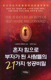 """<font title=""""혼자 힘으로 부자가 된 사람들의 21가지 성공비밀"""">혼자 힘으로 부자가 된 사람들의 21가지 성...</font>"""