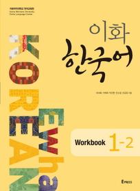 이화 한국어 1-2 Workbook
