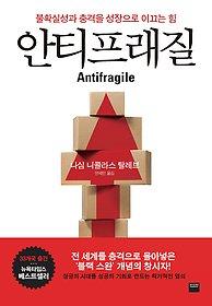 [90일 대여] 안티프래질