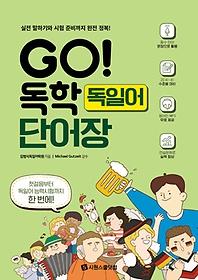GO!독학독일어단어장