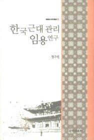 한국근대관리임용연구