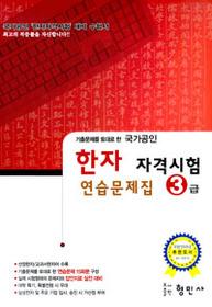 한자 자격시험 연습문제집 3급 (8절)
