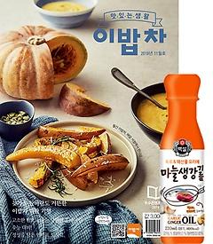 2000원으로 밥상 차리기 (월간) 11월호 + [부록] 백설 마늘 생강 기름 220ml