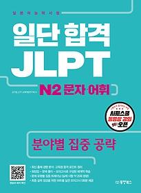 """<font title=""""일단 합격 JLPT 일본어능력시험 N2 문자 어휘"""">일단 합격 JLPT 일본어능력시험 N2 문자 어...</font>"""