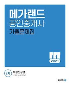 "<font title=""2021 메가랜드 공인중개사 2차 기출문제집 - 부동산공법"">2021 메가랜드 공인중개사 2차 기출문제집 ...</font>"