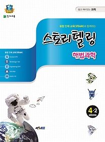 스토리텔링 해법과학 4-2 (2017년용)