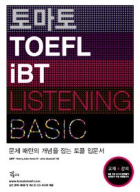 토마토 TOEFL iBT LISTENING BASIC
