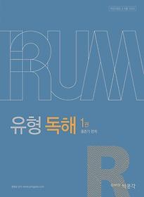 IRUM 홍준기 유형 독해 1권 (2017)