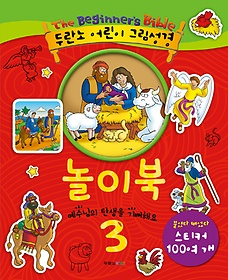 두란노 어린이 그림성경 놀이북 3