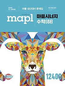 """<font title=""""MAPL 마플 시너지 수학 1240Q (하/ 2021년용)"""">MAPL 마플 시너지 수학 1240Q (하/ 2021년...</font>"""