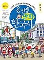 용선생 만화 한국사 12 - 현대 표지 이미지