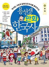 용선생 만화 한국사 12 - 현대