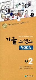기출 트렌드 VOCA 중 2
