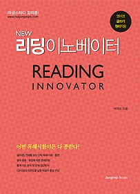 "<font title=""[한정판매] NEW 리딩 이노베이터 Reading Innovator"">[한정판매] NEW 리딩 이노베이터 Reading I...</font>"