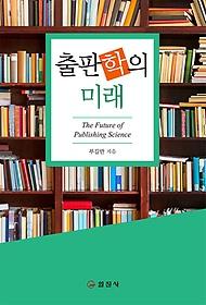 출판학의 미래