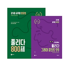 김기훈 공무원 영문법 풀리다 세트