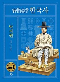 who? 한국사 박지원