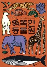 똑똑한 동물원 (빅북)