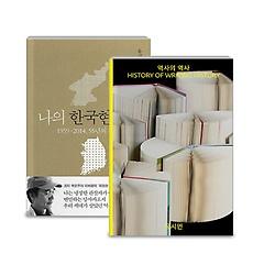 나의 한국현대사 + 역사의 역사 세트