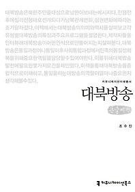 대북방송 (큰글씨책)