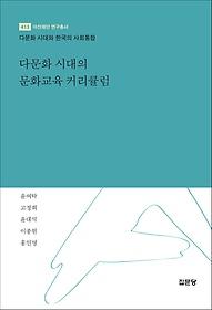 다문화 시대의 문화교육 커리큘럼 : 다문화 시대와 한국의 사회통합