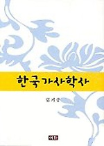 한국가사학사