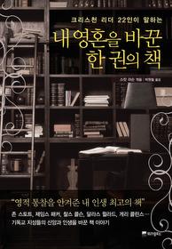내 영혼을 바꾼 한 권의 책