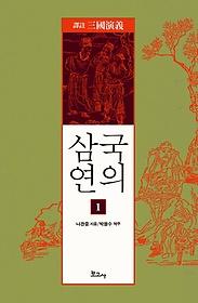 역주 삼국연의 1