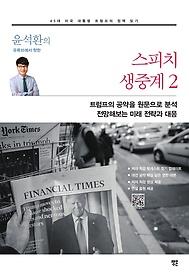 윤석환의 유투브에서 핫한 스피치 생중계 2