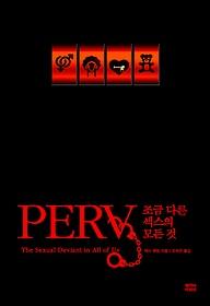 PERV, 조금 다른 섹스의 모든 것