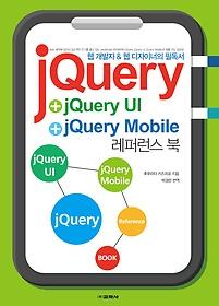 """<font title=""""jQuery+jQueryUI+jQuery Mobile 레퍼런스북 """">jQuery+jQueryUI+jQuery Mobile 레퍼런스북...</font>"""