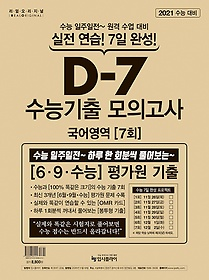 """<font title=""""리얼 오리지널 수능기출 D-7 모의고사 국어영역 7회 (2020)"""">리얼 오리지널 수능기출 D-7 모의고사 국어...</font>"""
