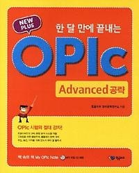 한 달 만에 끝내는 OPIc Advanced 공략